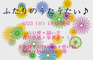 20130623_futari_3.png