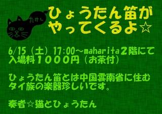 20130615_takeshi_2.jpg